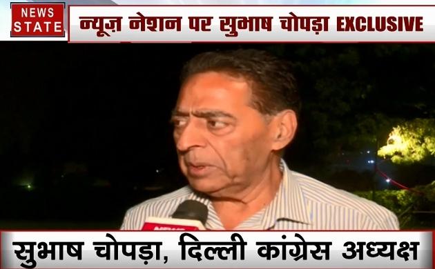 Delhi :कांग्रेस के प्रदेश अध्यक्ष बने सुभाष चोपड़ा, देखें Exclusive Interview