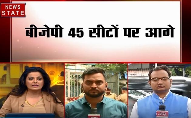 Maharashtra Election Results: बीजेपी-शिवसेना गठबंधन को रुझानों में बहुमत