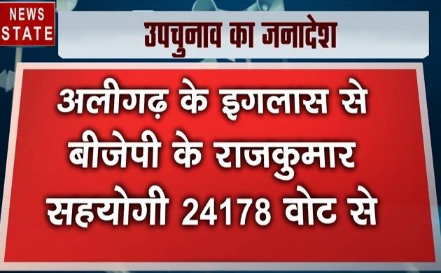 UP Assembly Election Result : बीजेपी 7, सपा 2, बसपा 1 और कांग्रेस 1 सीट पर आगे