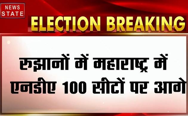 Maharashtra Election Results: महाराष्ट्र में बीजेपी और शिवसेना गठबंधन को बहुमत
