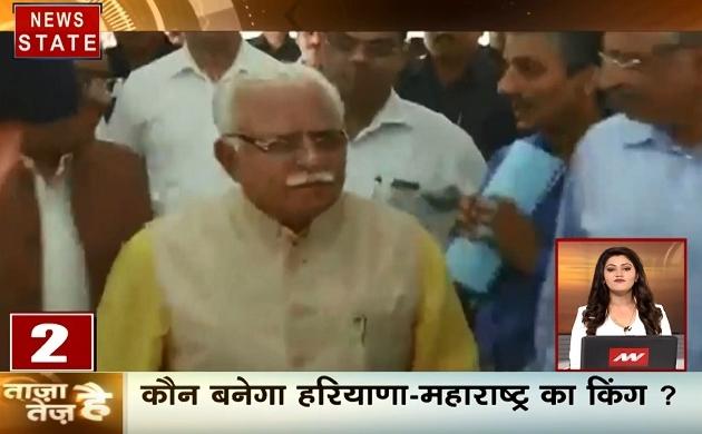 ताजा है तेज है: सामने आएंगे महाराष्ट्र और हरियाणा चुनाव के नतीजे, कौन बनेगा हरियाणा और महाराष्ट्र की किंग, देखें देश दुनिया का वीडियो