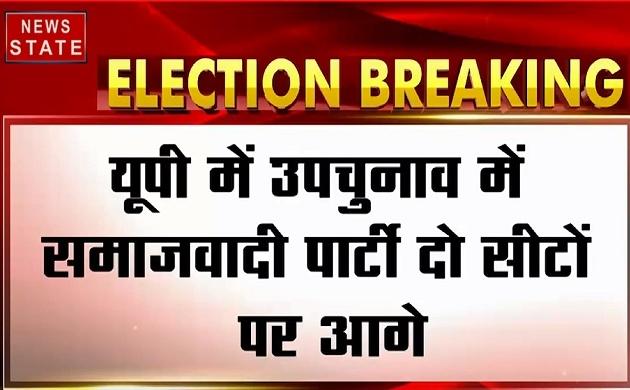 Assembly Election Result : यहां देखिए उपचुनाव से जुड़े हर खबर
