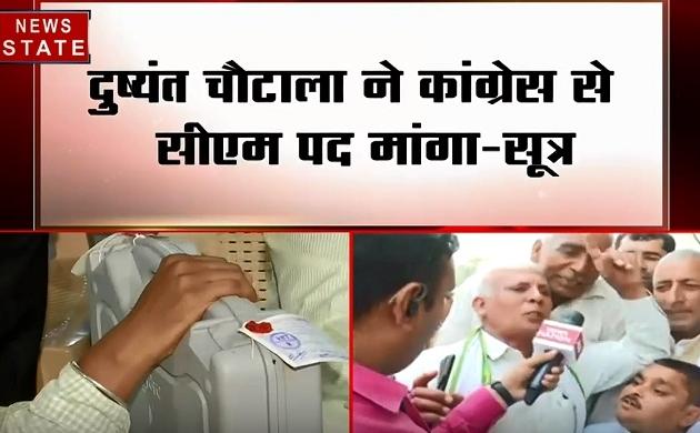 Haryana Assembly election Results: सत्ता की चाबी JJP के पास, जानें किस करवट बैठेगा ऊंट