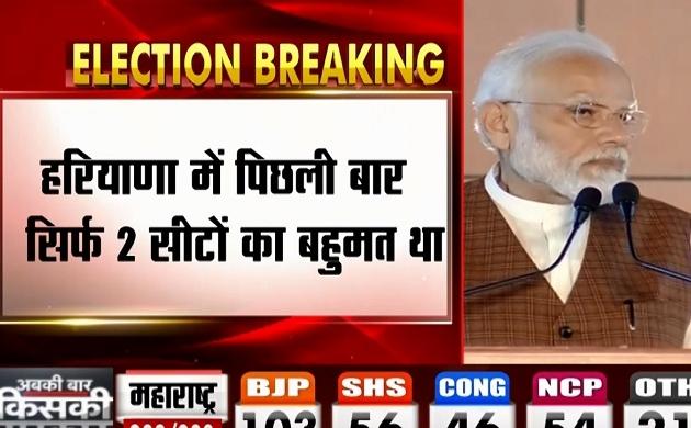 Narendra Modi Speech: महाराष्ट्र- हरियाणा की जनता का आशीर्वाद, हरियाणा में 10 सीटों की जीत बड़ी जीत