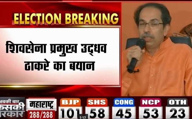 Maharashtra Assembly Election Results: शिवसेना प्रमुख उद्धव ठाकरे का बयान- बीजेपी के साथ मिलकर बनाएंगे सरकार, 5 साल ईमानदारी से होगा काम