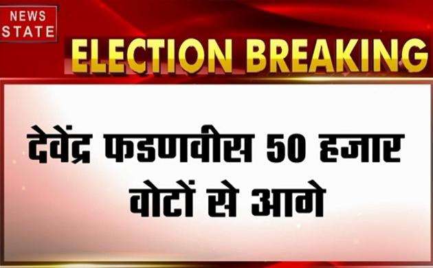 Assembly Election Result : देवेंद्र फडणवीस 50 हजार वोटों से आगे