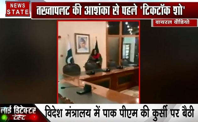 Lie Detector Test: इमरान खान की कुर्सी पर बैठी TIK TOK वाली लड़की, देखें वीडियो