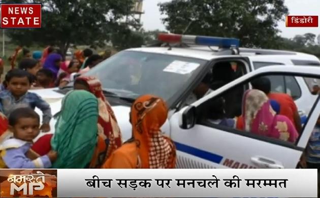 मध्य प्रदेश में लोगों ने बीच सड़क की लोगों की मरम्मत, देखिए ये Video