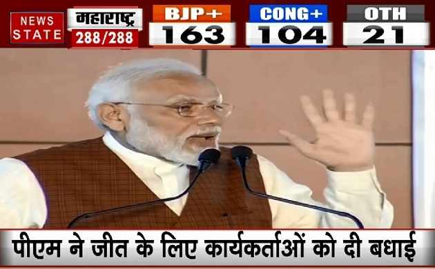 विधानसभा चुनावों में कांग्रेस-बीजेपी में रही कांटे की टक्कर, पीएम मोदी ने कही ये बड़ी बात