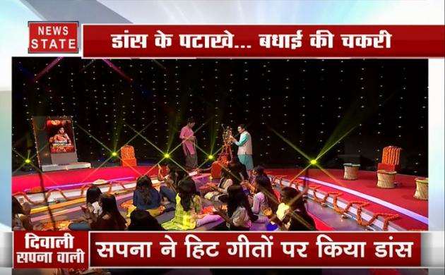 दिवाली पर सपना चौधरी का धूम-धड़ाका, NEWS STATE पर  देखें 'देसी क्वीन' का दीपावली धमका