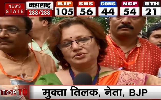 महाराष्ट्र में बीजेपी-शिवसेना के गठबंधन की सत्ता में वापसी, देखिए ये Video