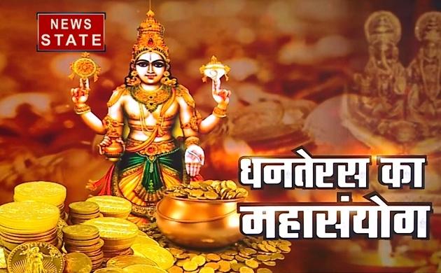 Dhanteras: धनतेरस पर बन रहा है महासंयोग, जाने क्या खरीदना होगा आपके लिए शुभ