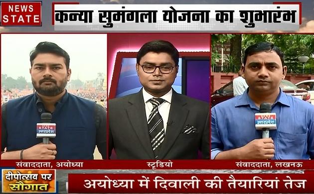 खबर विशेष: अयोध्या में इस बार होगी खास दिवाली, दीपों से जगमगाएगा गंगा घाट