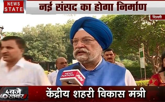 Delhi : नई संसद का होगा निर्माण, देखें हरदीप पुरी का Exclusive Interview