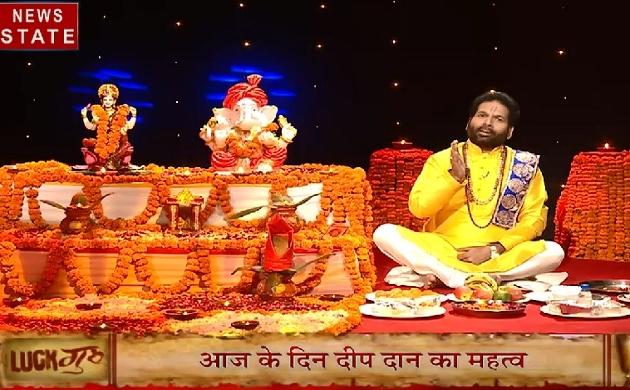 Luck Guru: राशिफल के साथ जानें नरक चतुर्दशी के दिन कैसे करे पूजा