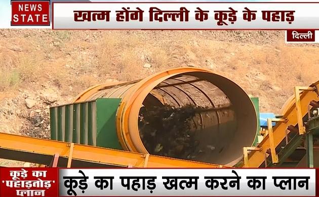 Delhi : देखिए दिल्ली के कूड़ें का पहाड़ तोड़ प्लान, देखें हमारी Exclusive Report