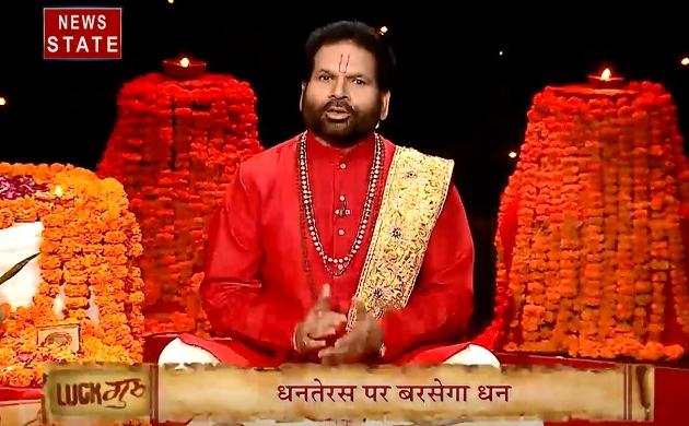 Luck Guru: धनतेरस पर होगी धन की प्राप्ति, कैसा रहेगा आपका आज का दिन, देखिए आज का राशिफल