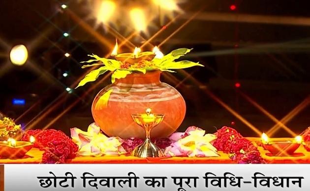 Diwali Special: नरक चतुर्दशी के दिन करें यम देवता की पूजा, नरक की यातनाओं से मिलेगा छुटकारा