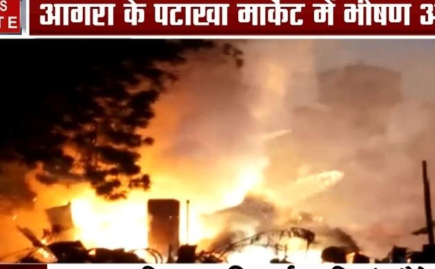 Agra Fire: आग की भेंट चढ़ा आगरा का पटाखा मार्केट, अफरा-तफरी का माहौल, दमकल की गाड़ियां मौजूद