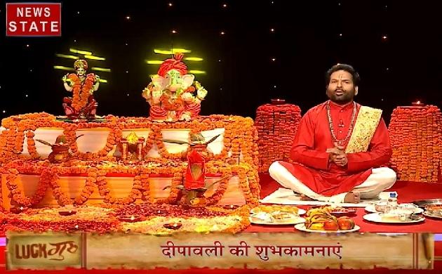 Luck Guru: आज के राशिफल के साथ जानें कैसे करें दीपावली पर लक्ष्मी गणेश की पूजा