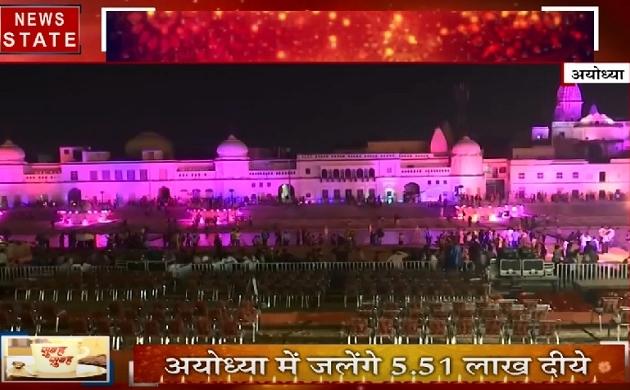 योगी आदित्यनाथ अयोध्या में श्री राम का करेंगे राज्याभिषेक, देखिए ये Video
