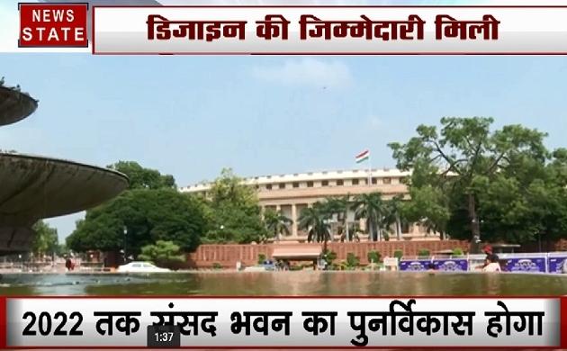 संसद भवन होगा आधुनिक तकनीक से लैस, देखिए ये खास Video