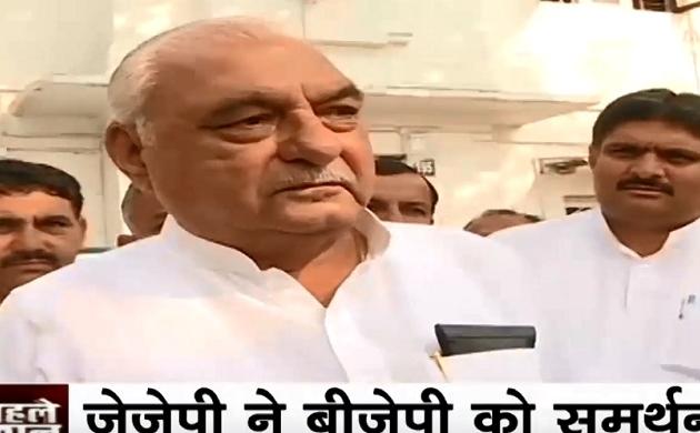 जेजेपी के साथ बीजेपी बनाएगी सरकार, कांग्रेस नेता हुड्डा का बयान- ये जनादेश का अपमान