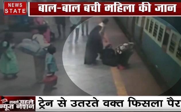 मुंबई में आरपीएफ का जवान ने महिला को बचाया, देखिए ये Video