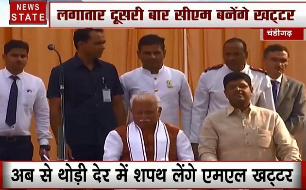 Haryana: फिर हरियाणा में खट्टर सरकार, देखें मनोहर लाल खट्टर का शपथ ग्रहण समारोह