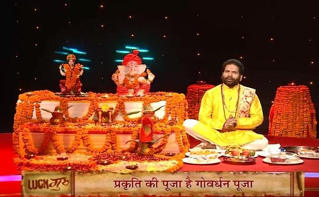 Goverdhan Puja 2019: जानिए क्यों मनाया जाता है गोवर्धन पर्व, और क्या हैं इससे जुड़ी मान्यताएं