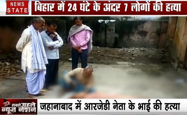 Bihar:  24 घंटे में 7 मर्डर, देखें बिहार में बदमाशों का खौफ