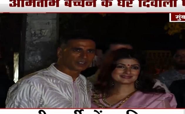 Bollywood Diwali: अमिताभ बच्चन के घर शाहरुख- अक्षय ने की शिरकत, दो साल बाद रखी दिवाली पार्टी