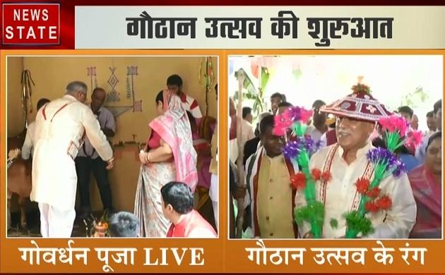 Chhattisgarh: CM भूपेश बघेल ने सीएम आवास पर परिवार के साथ की गोवर्धन की पूजा