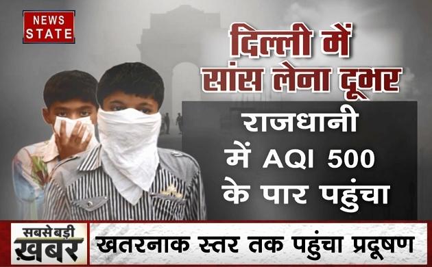 Delhi : दीपावली के पटाखों ने दिल्ली NCR की हवा में घोला जहर, Air Quality Index 'खतरनाक' स्तर पर
