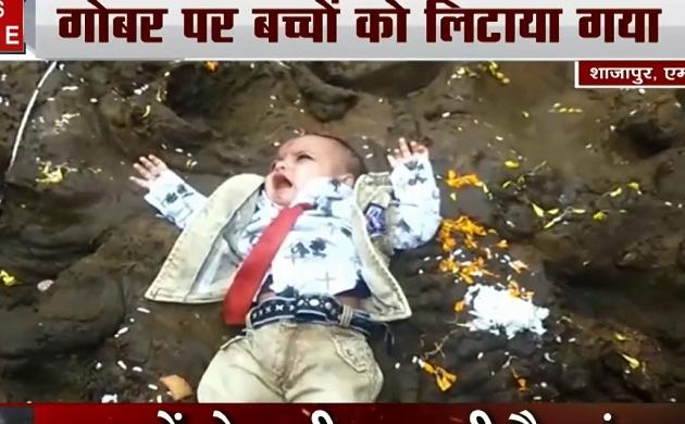 Govardhan Pooja: गोवर्धन पूजा पर दिखा लोगों का अंधविश्वास, गोबर पर बच्चों को लिटा मांगा आशीर्वाद