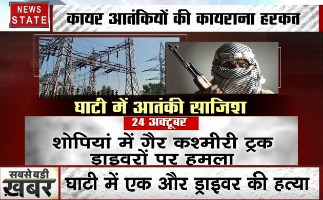 Jammu kashmir : आतंकियों ने की दो ट्रक ड्राइवरों की हत्या, 10 दिनों में तीसरी घटना
