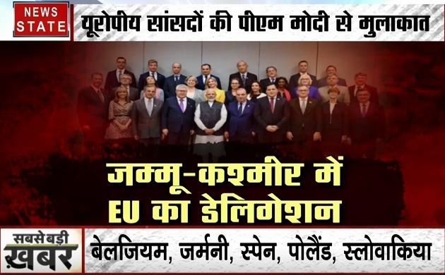 Jammu kashmir : यूरोपीय यूनियन के सांसदों का कश्मीर दौरा, राहुल गांधी ने पूछा- अपने सांसद क्यों नहीं जा सकते?