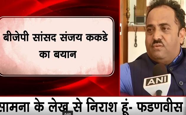 बीजेपी सांसद संजय ककडे का बयान- शिवसेना के 45 विधायक बीजेपी के संपर्क में