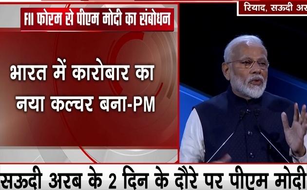 PM MODI LIVE: सऊदी अरब में FII समिट को संबोधित करते पीएम मोदी, बोले- भारत ने 5 ट्रिलियन का लक्ष्य रखा