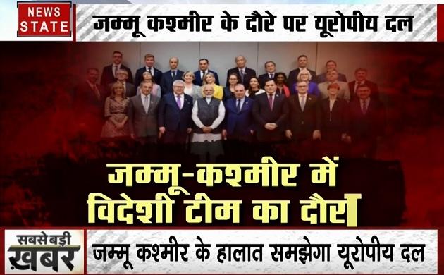 Jammu kashmir : यूरोपीय यूनियन के सांसद आज जाएंगे जम्मू-कश्मीर, राहुल गांधी ने पूछा- अपने सांसद क्यों नहीं जा सकते?