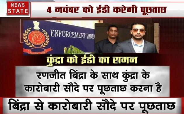 Bollywood: शिल्पा शेट्टी के पति राज कुंद्रा का दाऊद से कनेक्शन, ED करेगी पूछताछ