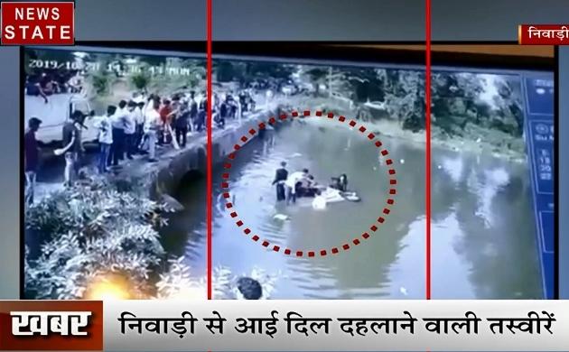 Madhya pradesh: सतार नदी के पुल से नीचे गिरी कार, यह वीडियो देख कांप जाएगी आपकी रूह