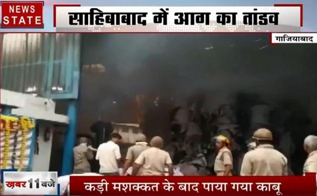 उत्तर प्रदेश: गाजियाबाद की पेपर फैक्ट्री में लगी भीषण आग