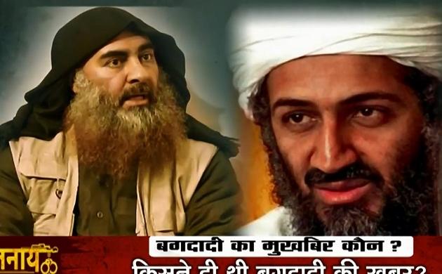Exclusive: बगदादी के मारे जाने के पीछे किसका था हाथ, किसे मिलेगा 2 अरब रुपए का इनाम?