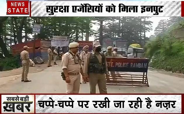 Jammu kashmir : घाटी से लेकर दिल्ली तक आतंकी हमले को लेकर हाई अलर्ट