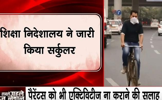 Delhi School: दिल्ली में बढ़ते प्रदूषण को लेकर शिक्षा निदेशालय ने जारी किया सर्कुलर, बंदे रखे आउटडोर एक्टिविटीज