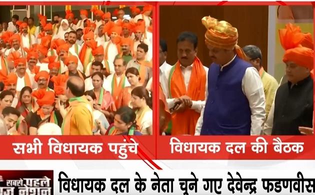 Maharashtra CM: विधायक दल के नेता फडणवीस का बयान- बीजेपी-शिवसेना के बीच सब ठीक, जल्द बनेगी गठबंधन की सरकार