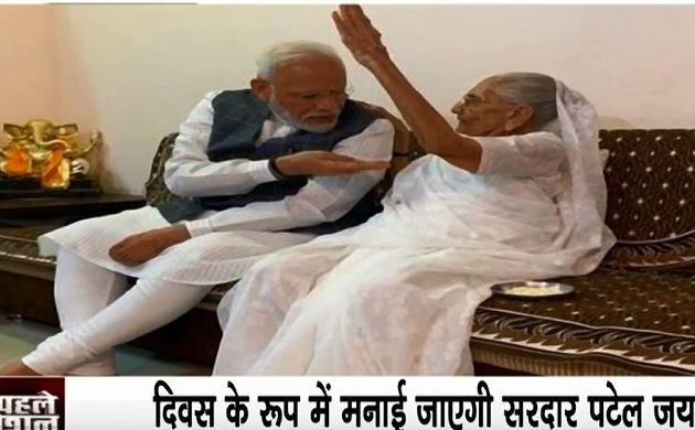 PM Modi Mother: मां से मिलने गांधीनगर पहुंचे पीएम नरेंद्र मोदी, सरदार पटेल जयंती के कार्यक्रमों में होंगे शामिल