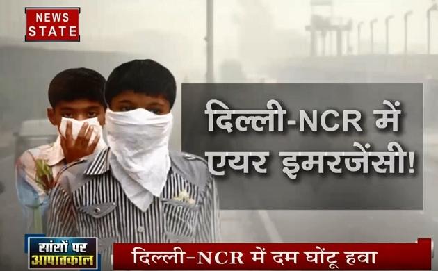 Khabar Vishesh: जहरीली है दिल्ली NCR की हवा, गाजियाबाद ने तोड़ा प्रदूषण का रिकॉर्ड, देखें हमारी स्पेशल रिपोर्ट