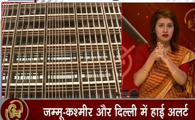 Samachar Vishesh: दिल्ली की सरकारी इमारतों पर आतंकी नजर, EU सासंदो ने किया पाक को बेनकाब, कश्मीर में होगा विकास